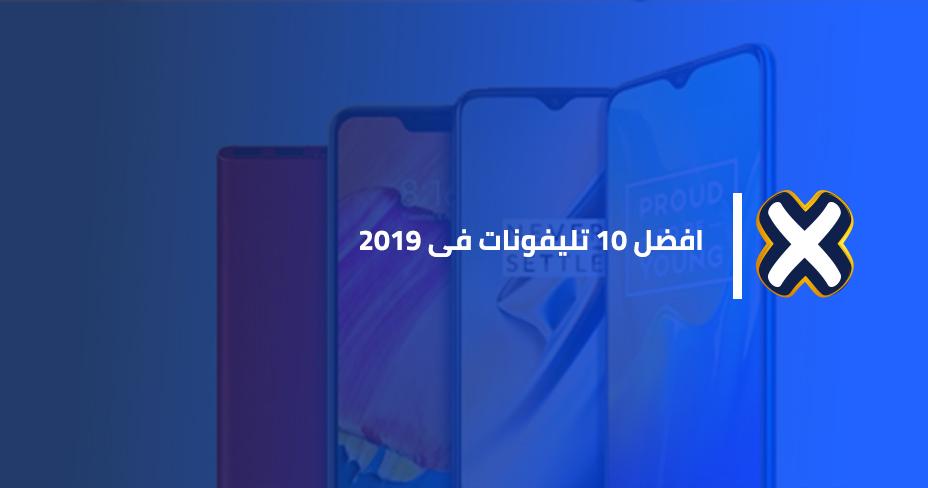 best mobile phones in 2019