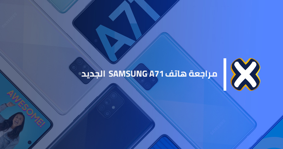 مراجعة هاتف Samsung A71