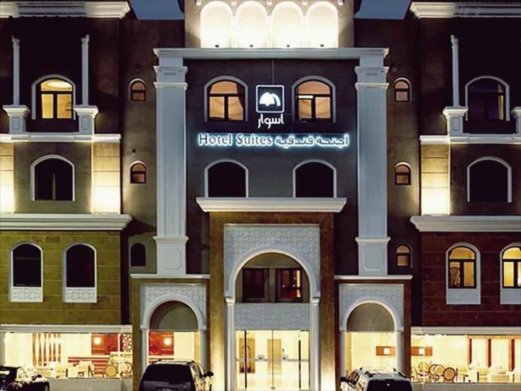 فندق Aswar Suites بالخبر