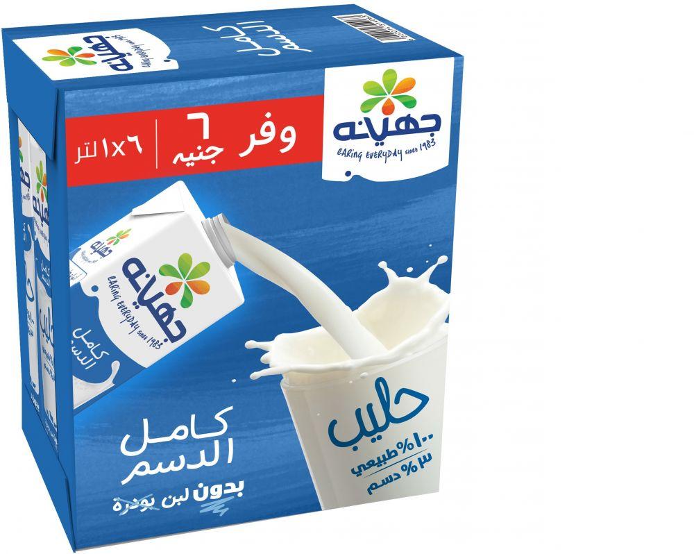 لبن جهينه كامل الدسم من سوق مصر